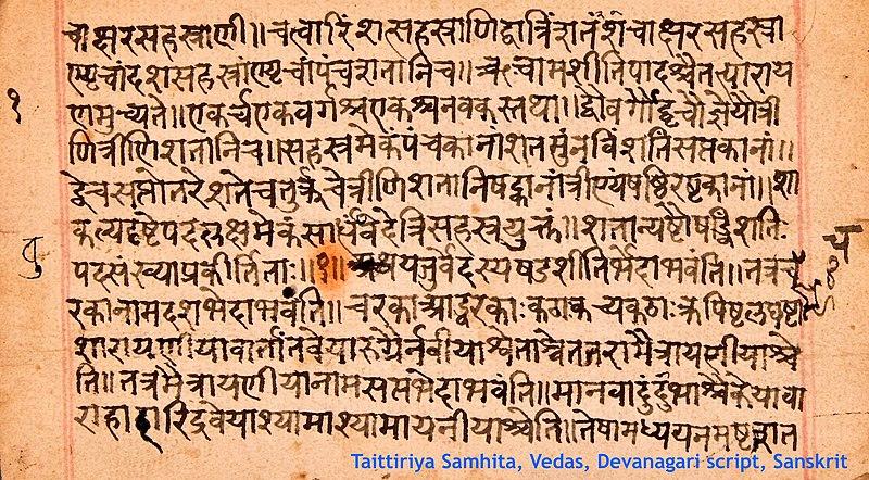 File:Taittiriya Samhita Vedas, Devanagari script, Sanskrit pliv.jpg