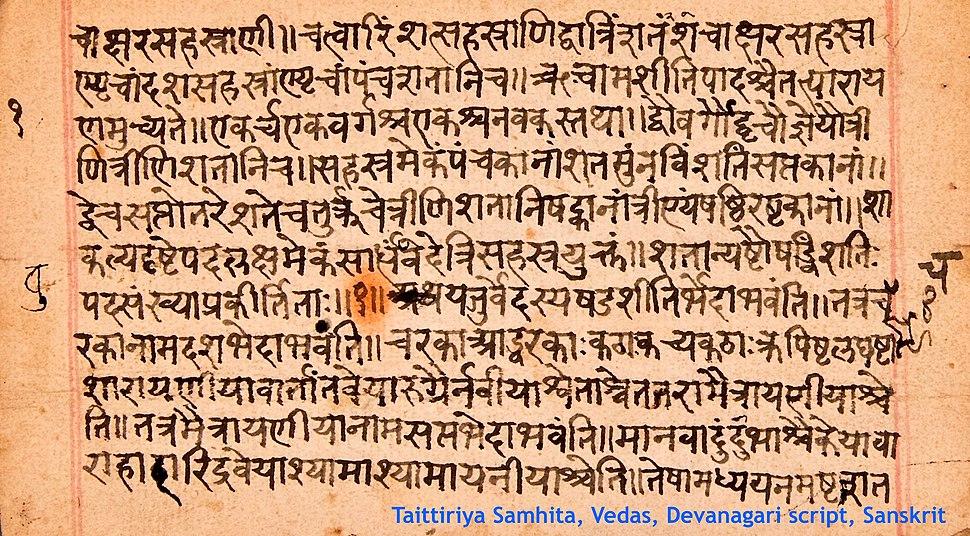 Taittiriya Samhita Vedas, Devanagari script, Sanskrit pliv