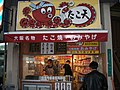 Takoyaki shop by trungson in Osaka.jpg