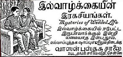 Vatsayana Kamasutra Book Tamil Pdf