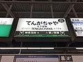 Tengachaya Station Sign (Koya Line).jpg
