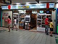 The Room of Time, Taipei City Mall 20160730.jpg