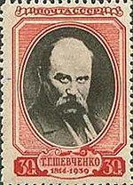 The Soviet Union 1939 CPA 674 stamp (Last Portrait).jpg