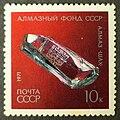 The Soviet Union 1971 CPA 4069 stamp (Shah Diamond, 16th Century) large resolution.jpg