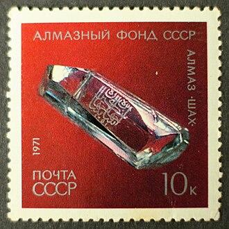 Shah Diamond - Shah Diamond, 1971 postage stamp