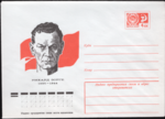 The Soviet Union 1975 Illustrated stamped envelope Lapkin 75-162(0379)face(Richard Sorge).png
