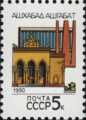 The Soviet Union 1990 CPA 6179 stamp (Mollanepes Turkmen Drama Theater, State Library and Eternal Glory Memorial, Ashgabat, Turkmenistan).png
