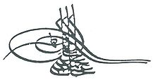 Tughra of Abdülhamid I.JPG