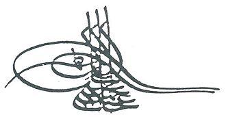 Abdul Hamid I - Image: Tughra of Abdülhamid I