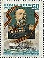 USSR stamp Rudnev 1958 40k.jpg