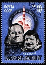 Francobollo sovietico (Gorbatko è sulla sinistra)