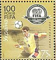 Ukraine 2004 75 K stamp - 100 Years of FIFA.jpg