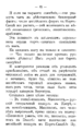 V.M. Doroshevich-East and War-62.png