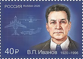 VP Ivanov 2020 stamp of Russia.jpg