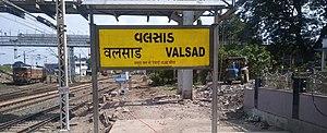 Valsad railway station - Image: Valsad Railway Station
