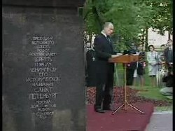 Պատկեր:Vladimir Putin speech at funeral of Anatoly Sobchak.ogv