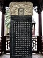 Wenlan Pavilion Stone.jpg