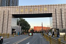 West gate of Chinese Academy of Agricultural Sciences (20201022171301).jpg