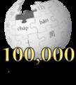 Wikipedia-logo-v2-zh-min-nan-100000.png
