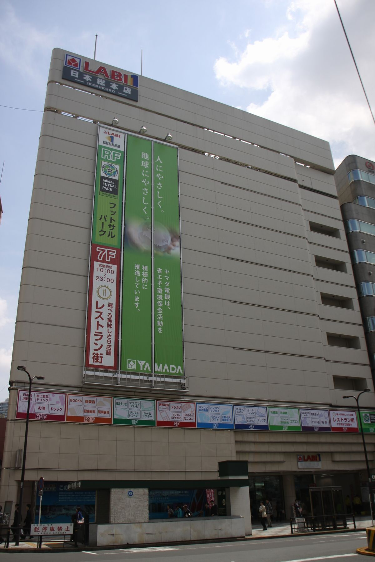 Yamada-LABI1-Ikebukuro.jpg