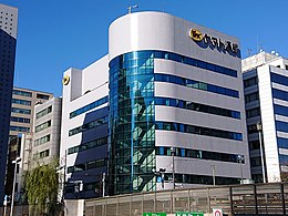 Yamato Holdings headquarters, at Ginza, Chuo, Tokyo (2019-01-02) 06.jpg