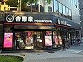 Yoshinoya Awaza store.jpg