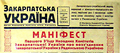 ZakapratskaUkraina1944.png