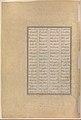 """The Night Battle of Kai Khusrau and Afrasiyab"", Folio367v from the Shahnama (Book of Kings) of Shah Tahmasp MET DP260228.jpg"