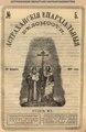 Астраханские епархиальные ведомости. 1915, №05 (20 февраля).pdf
