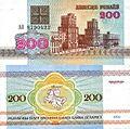 Белорусские 200 р. 1992 г.jpg