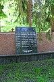 Братська могила, в якій поховані воїни Радянскої армії, що загинули в роки ВВВ Київ Солом'янська пл.JPG