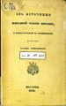 Венелин Ю.И. - Об источнике народной поэзии вообще, и о южнорусской в особенности (1834).pdf