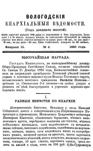 File:Вологодские епархиальные ведомости. 1890. №04.pdf