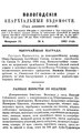 Вологодские епархиальные ведомости. 1890. №04.pdf