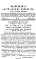 Вологодские епархиальные ведомости. 1890. №10.pdf