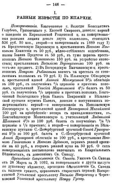 File:Вологодские епархиальные ведомости. 1890. №10.pdf