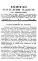 Вологодские епархиальные ведомости. 1890. №20.pdf