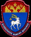 Всевеликое войско Донское (шеврон).png