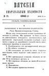 Вятские епархиальные ведомости. 1865. №11 (офиц.).pdf