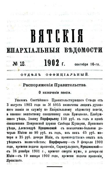 File:Вятские епархиальные ведомости. 1902. №18 (офиц.).pdf