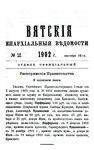 Вятские епархиальные ведомости. 1902. №18 (офиц.).pdf