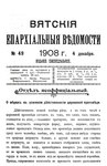 Вятские епархиальные ведомости. 1908. №49 (неофиц.).pdf