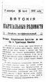Вятские епархиальные ведомости. 1915. №41 (неофиц.).pdf