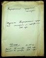 ГАКО 1248-1-652. 1856 год. Журнал заседаний Таращанского городового магистрата за сентябрь 1856 года.pdf