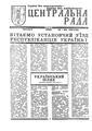 Газета «Центральна Рада» Ч4 С1.pdf
