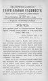 Екатеринославские епархиальные ведомости Отдел неофициальный N 30 (21 октября 1901 г).pdf
