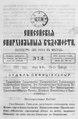 Енисейские епархиальные ведомости. 1891. №02.pdf