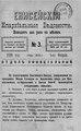 Енисейские епархиальные ведомости. 1899. №03.pdf
