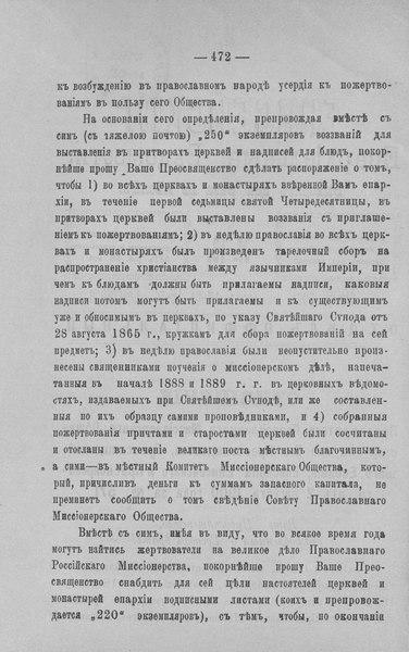 File:Енисейские епархиальные ведомости. 1900. №18.pdf