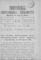 Енисейские епархиальные ведомости. 1906. №10.pdf